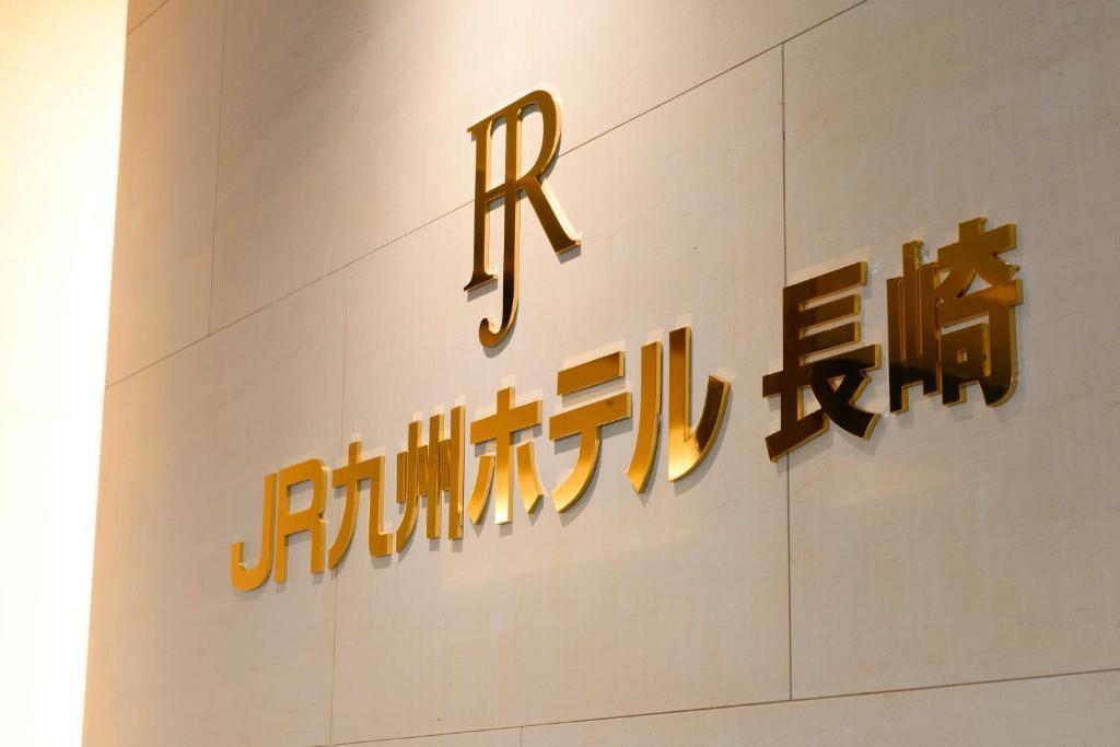 ポイント2.JR長崎駅東口から徒歩3分!港までアクセス抜群