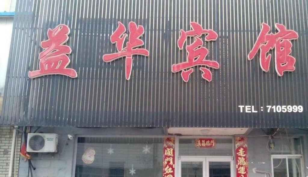 Yihua Hotel