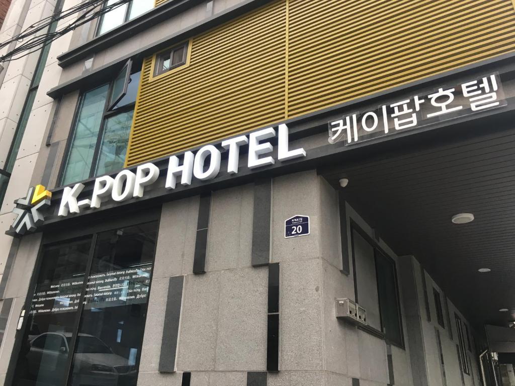 K pop hotel seoul tower south korea for Resevation hotel