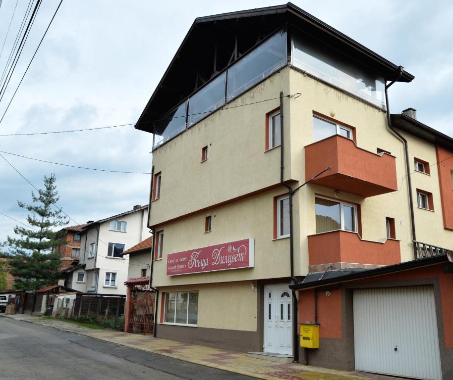 Къща за гости Дилцвет - Самоков