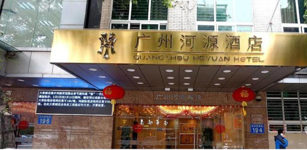 guangzhou he yuan hotel china booking com rh booking com