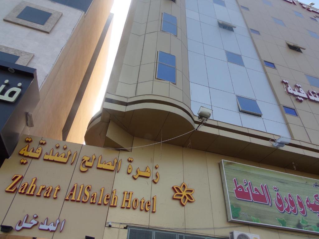 Khaleej hotel madinah