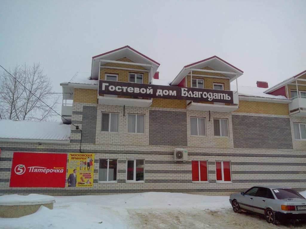 """Гостевой дом """"БЛАГОДАТЬ"""" зимой"""