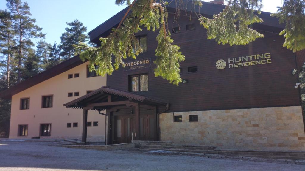 Хижа Hunting Residence Lodge - Паничище