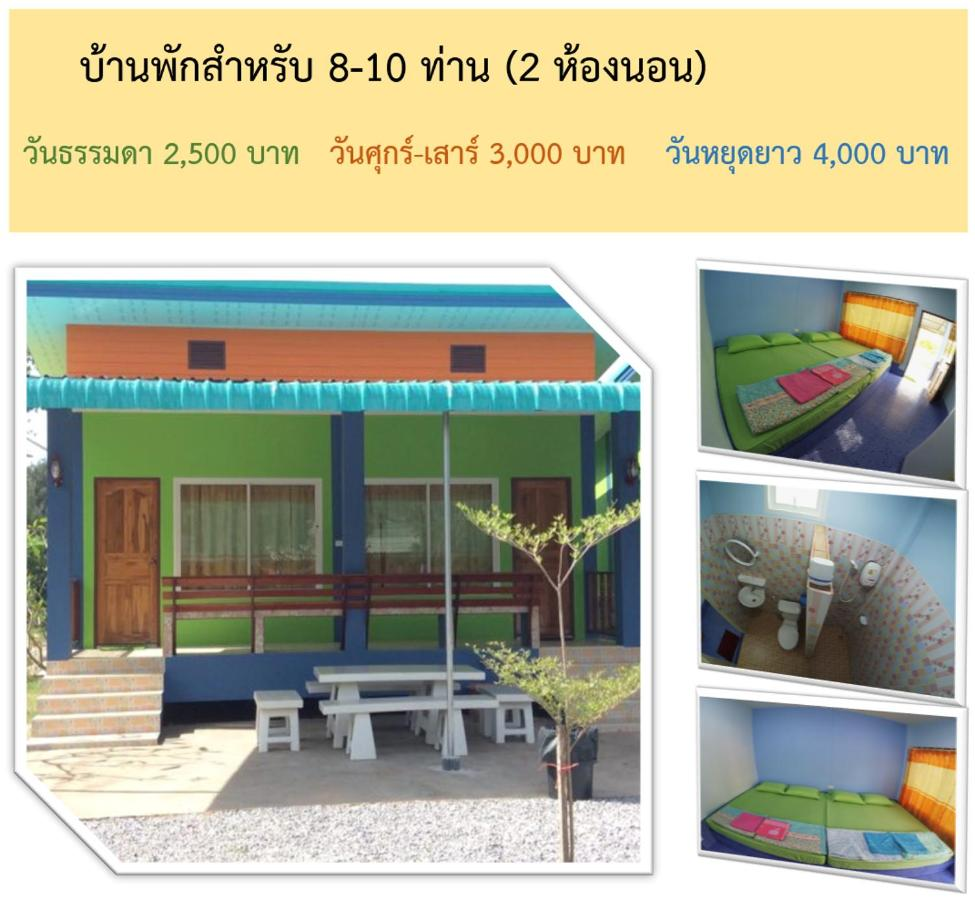 Guest Houses In Laem Sing Chanthaburi Province