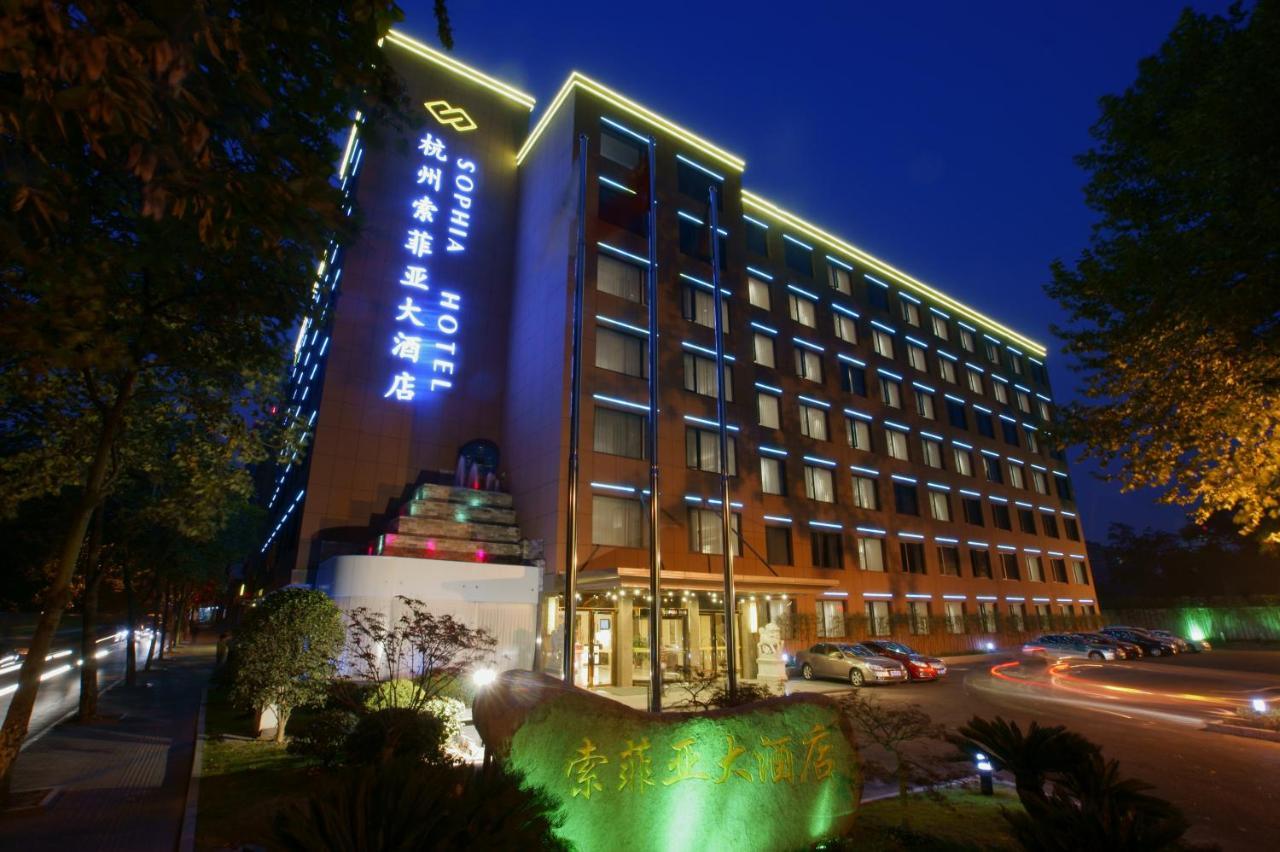杭州索菲亞大酒店
