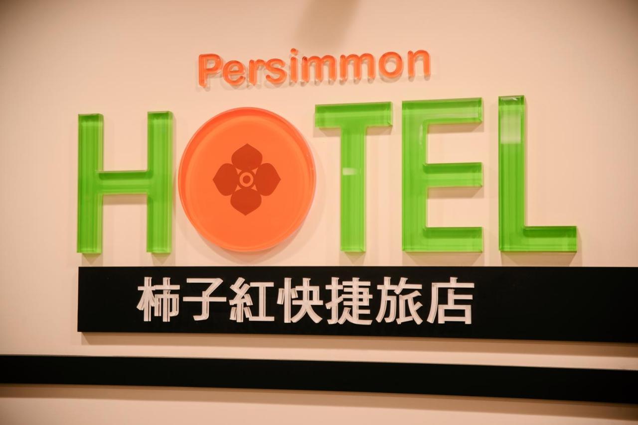 柿子紅快捷旅店Persimmon Hotel