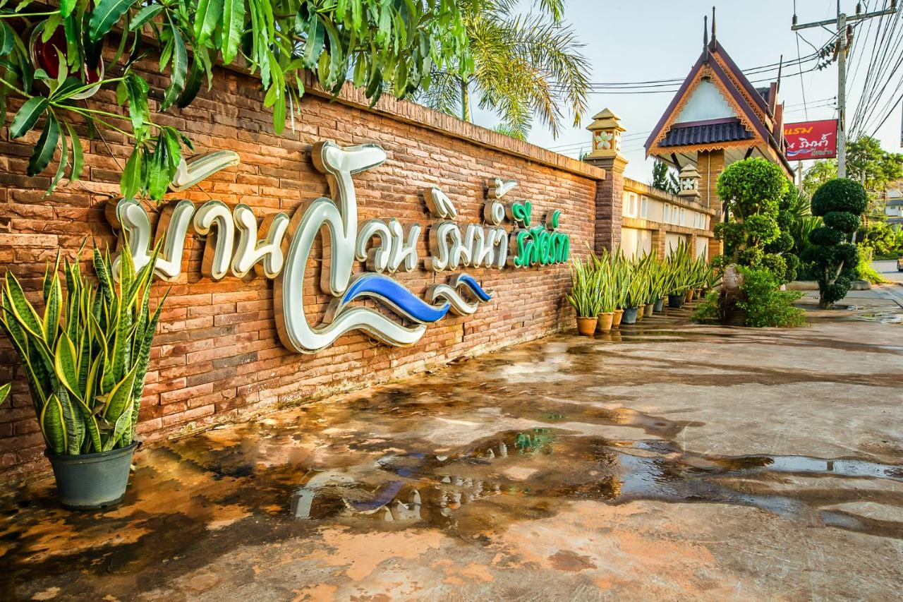 Resorts In Ban Hua Toei Surat Thani Province