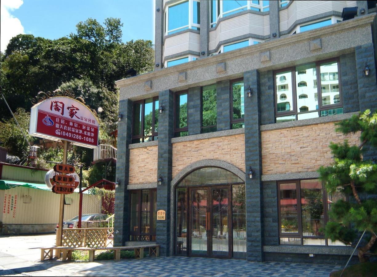 閤家溫泉會館Hejia Hot Spring Guild Resort