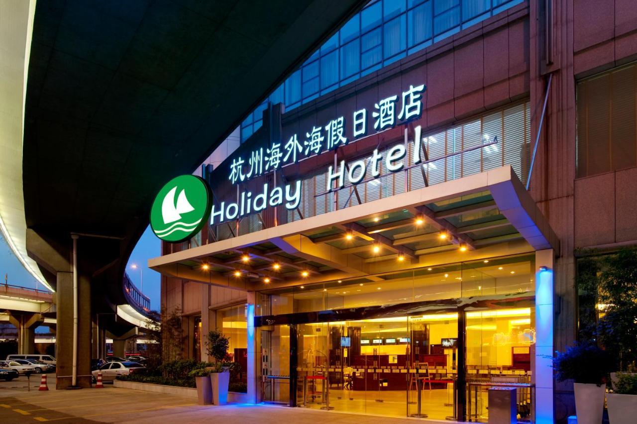 杭州海外海假日酒店Hangzhou Haiwaihai Holiday Hotel