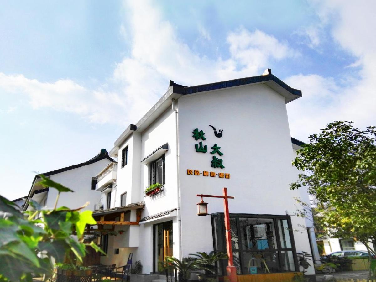 杭州秋山大叔攝影民宿