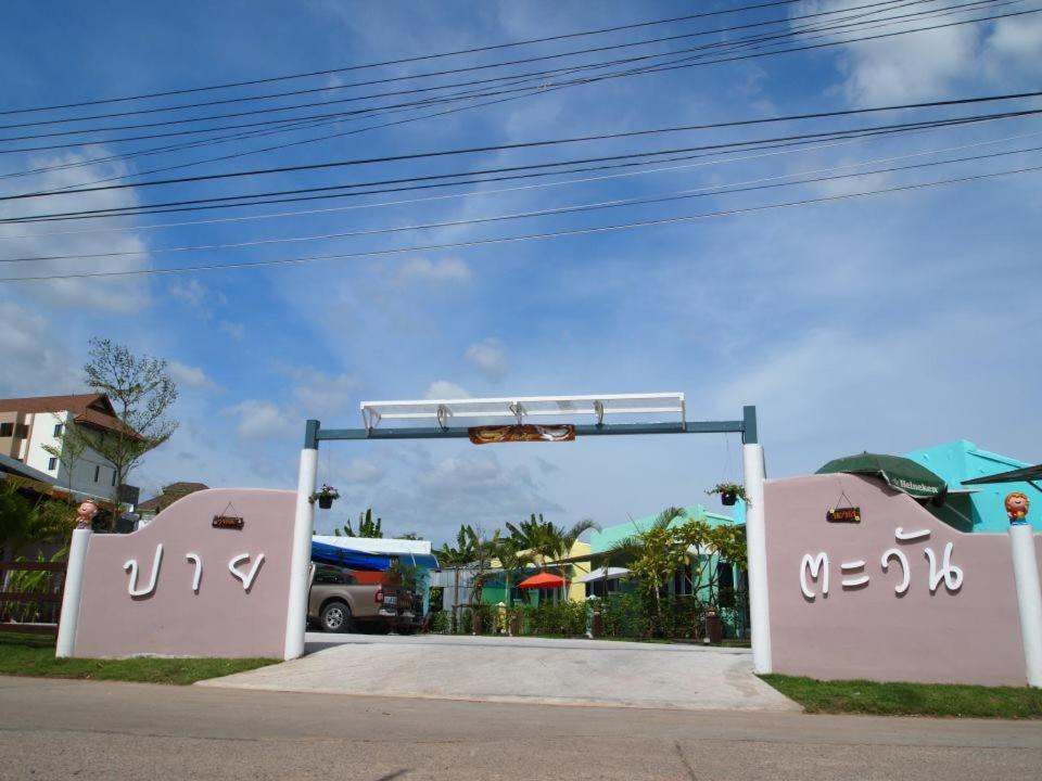 Resorts In Ban Non Sa-at Khon Kaen Province