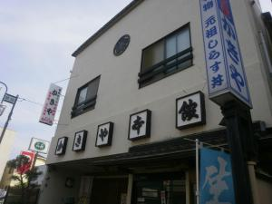 垣屋日式旅館 (Kakiya Ryokan)