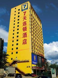 7Days Inn Yangzhou West Bus Station Libao Plaza