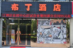 Pod Inn Hangzhou Liangzhu Central