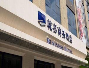 Foshan Beijiao Qianxi Business Hotel Meidi Headquaters Branch