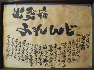 Sudomari Minshuku Friend