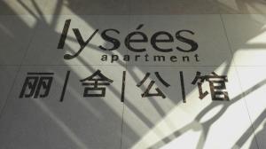 Beijing Wenyu River Comfort Apartment