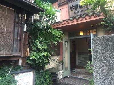 photo of Takeyaso Ryokan(竹家莊日式旅館) | Hyogo, Japan(日本兵庫縣))
