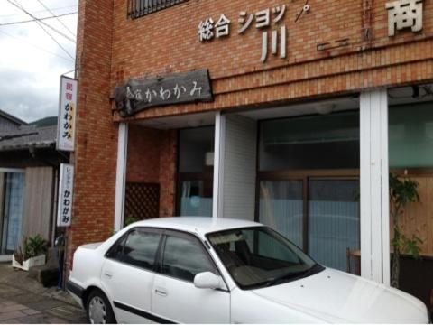 Minshuku Kawakami