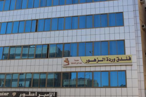 Wardat Al Zohor Hotel