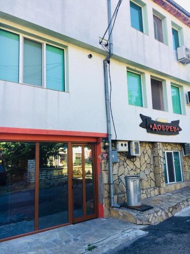 Къща за гости Добрев - Кърджали