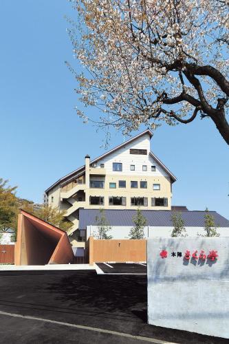 hotel echigoyuzawa onsen sakura japan booking com rh booking com