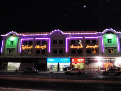 Diar Quba Apartments