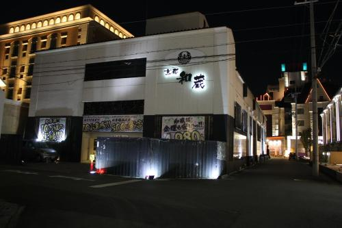 Hotel Kyoto Wakura (Adult Only)