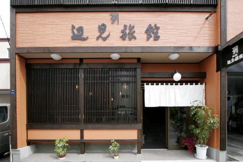 Henmi Ryokan