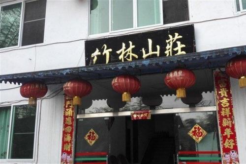 Yibin Shunan Zhuhaizhulin Farmstay