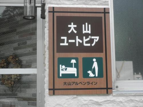 photo of 大山烏托邦旅舍(Daisen Utopia) | 日本鳥取縣(Tottori, Japan)