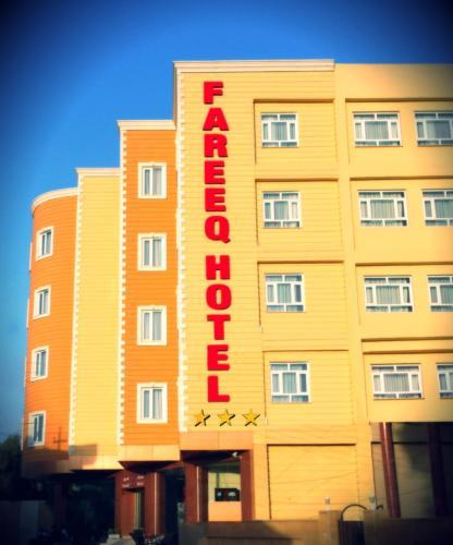 Fasada lub wejście do obiektu Fareeq Hotel