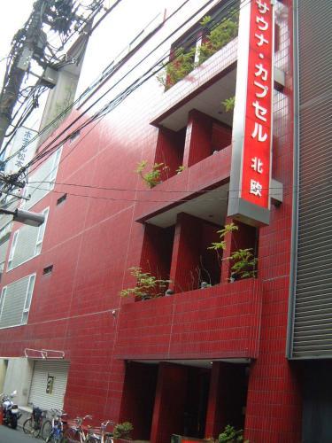 photo of 好客桑拿&膠囊旅館(Sauna & Capsule Hotel Hokuo) | 日本東京都(Tokyo, Japan)