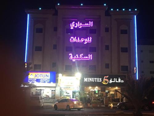Alsawary Taba Aparthotel