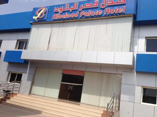 Qasr Al Balood Hotel Apartments Yanbu