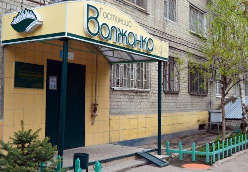 Volzhanka Hotel