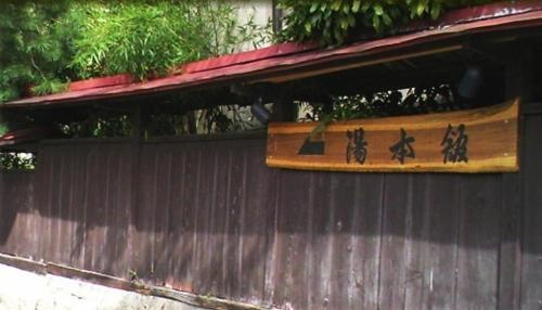 Yumotokan