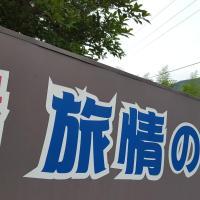Minsyuku Ryojou no Yado