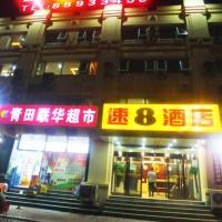 Super 8 Beijing Tiantongyuan East District