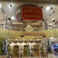 Rivan Al Mashaer Hotel