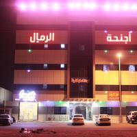 Al Remal Hotel Suites Hail