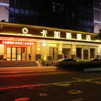 卡加斯酒店(东莞塘龙店)