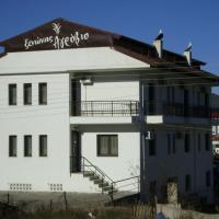 Guesthouse Agrovio