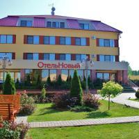 Отель Новый