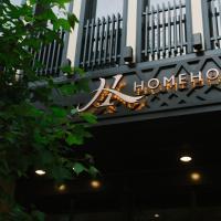 Home Hotel-DaAn