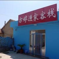Penglai Dengzhou Yiting Farmstay