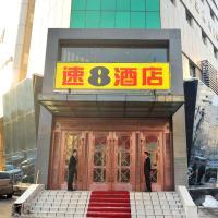 Super 8 Urumqi Daximen Branch