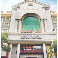 Home Inn Hangzhou Tonglu Fuchun Road