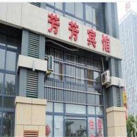 Fangfang Inn